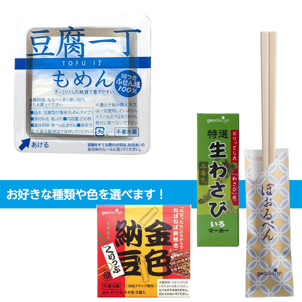 GTMS-01 豆腐はもめん 朝ごはんセット