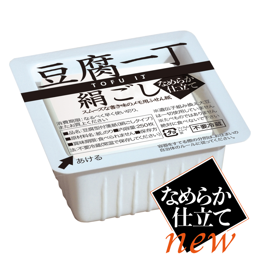 豆腐一丁 絹ごし <なめらか仕立て>