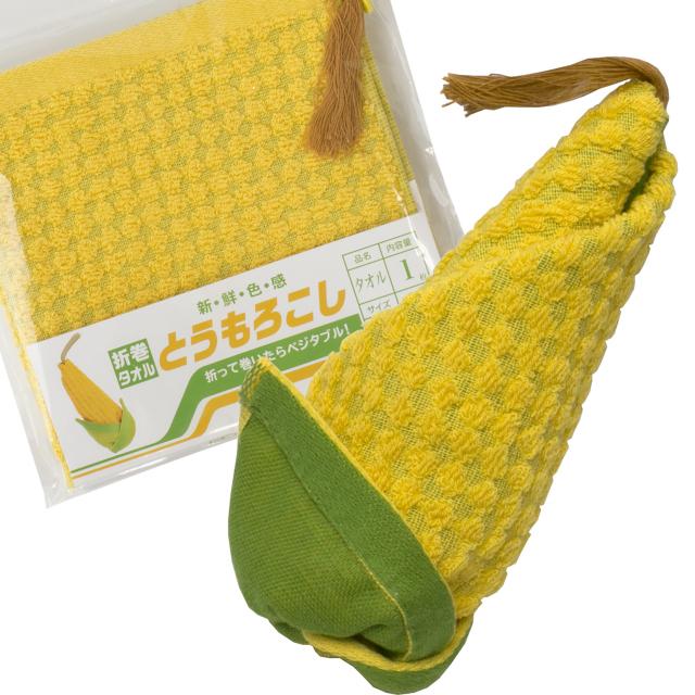 【送料無料】折り巻きタオル とうもろこし