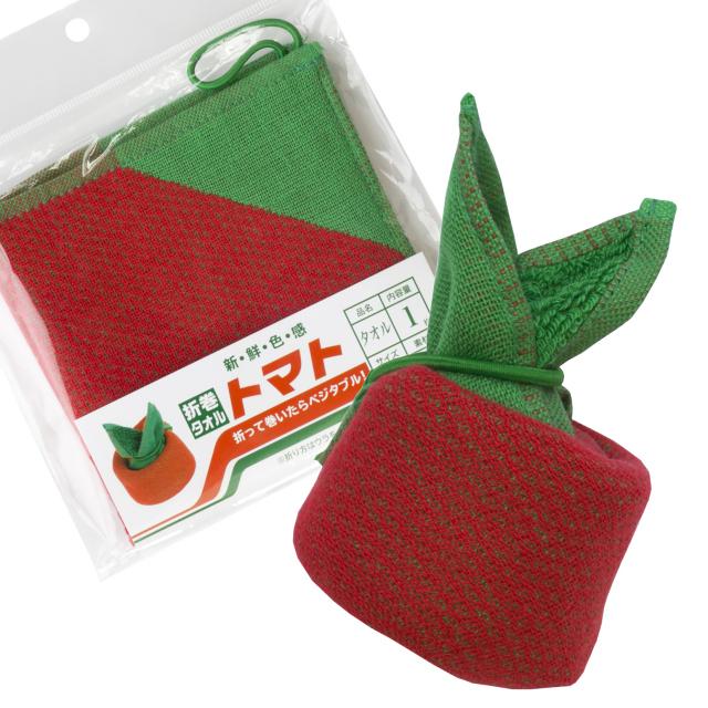 【送料無料】折り巻きタオル トマト