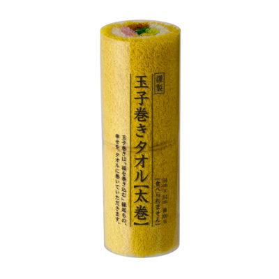 玉子巻きタオル 【太巻】
