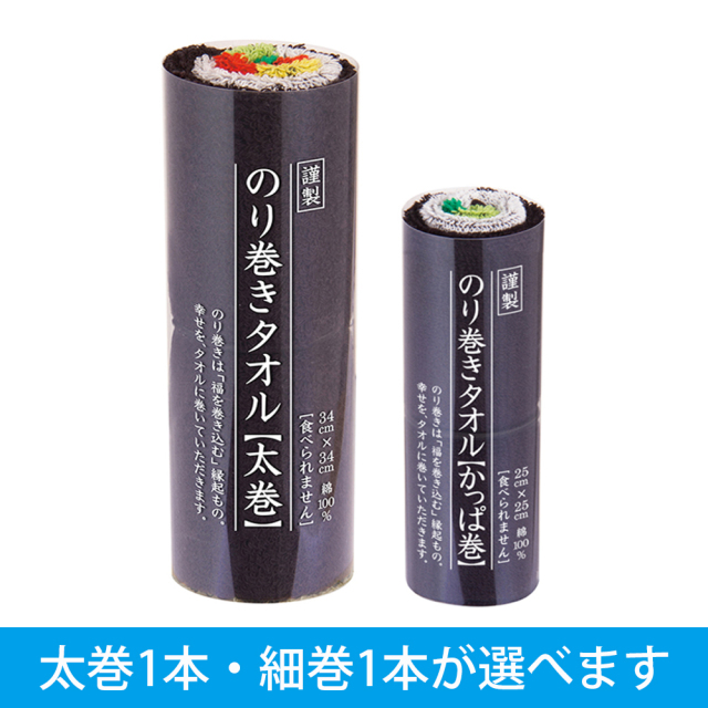 のり巻きタオル【太巻】【細巻】 各1本セレクト