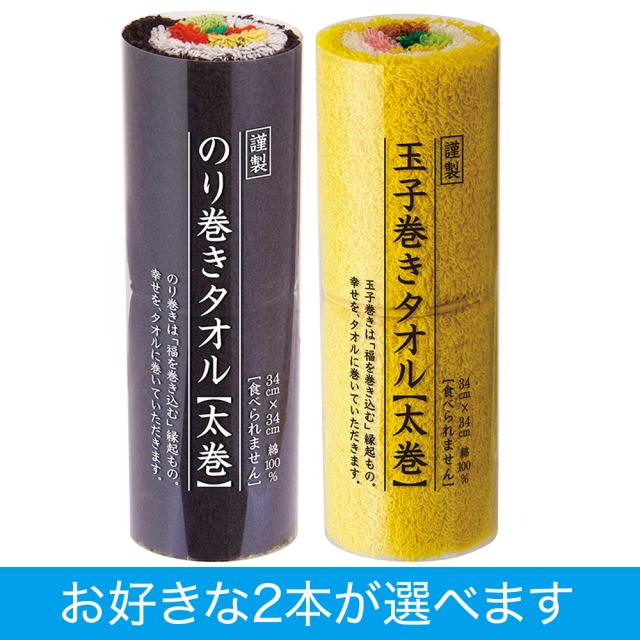 のり巻き・玉子巻きタオル【太巻】 2本セレクト