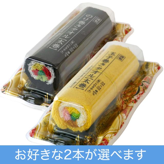 スーパーのり巻きタオル【太巻】 2本セレクト