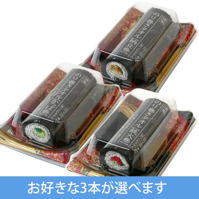 スーパーのり巻きタオル【細巻】 3本セレクト