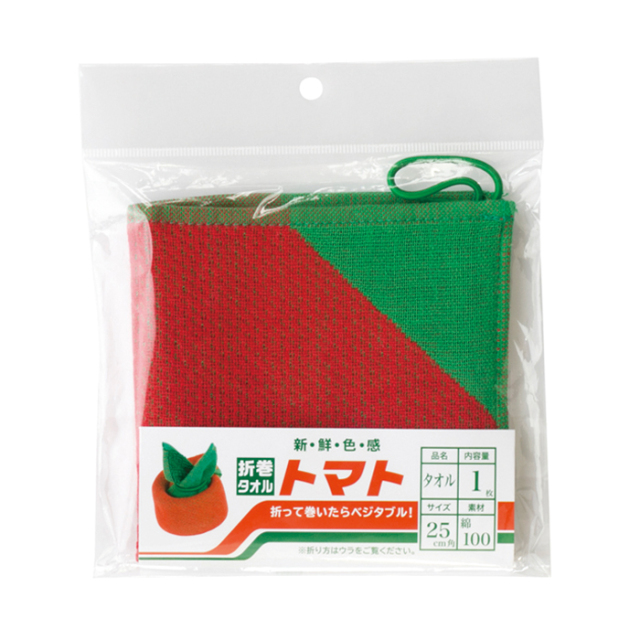折り巻きタオル トマト