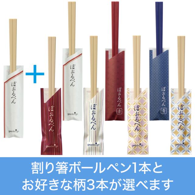 割り箸ボールペン 1本と割り箸/塗り箸ボールペン 3本セレクト