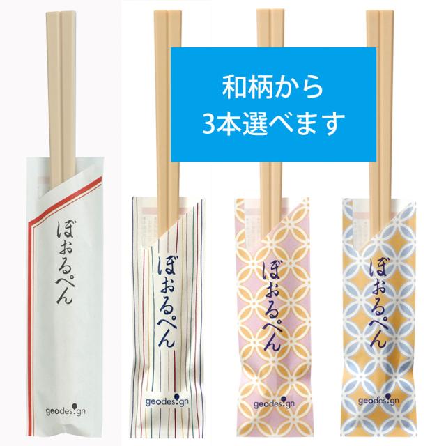 割り箸ボールペン 1本・和柄ボールペン 3本セレクト