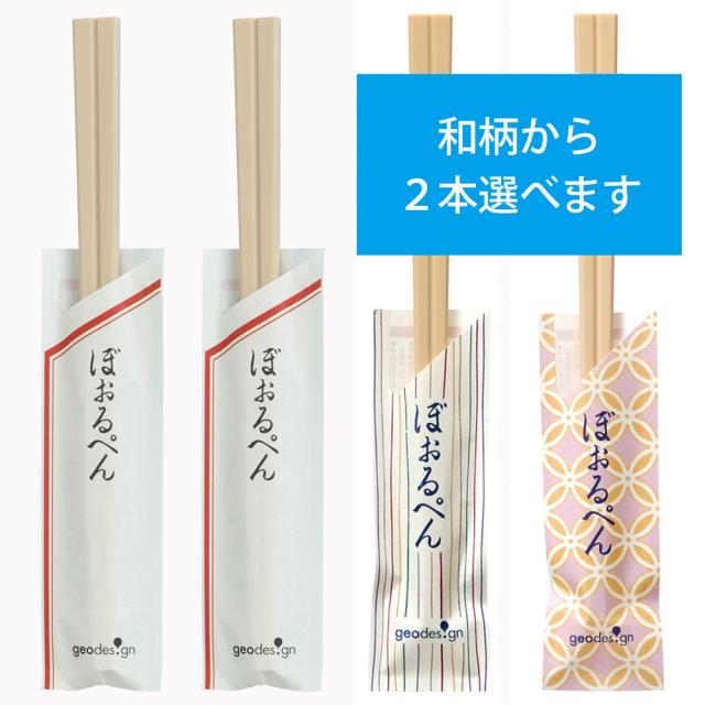 割り箸ボールペン 2本・和柄ボールペン 2本セレクト