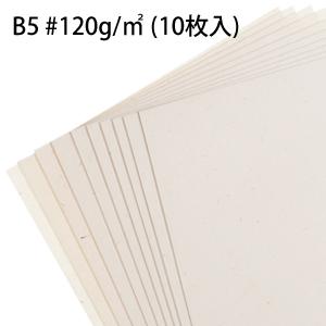 【OA用紙】 B5 #120g/m2 (10枚入)