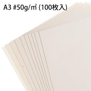 【OA用紙】 A3 #50g/m2 (100枚入)