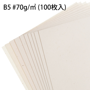 【OA用紙】 B5 #70g/m2 (100枚入)