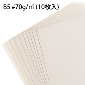 【OA用紙】 B5 #70g/m2 (10枚入)
