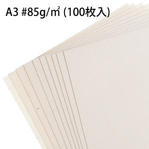 【OA用紙】 A3 #85g/m2 (100枚入)