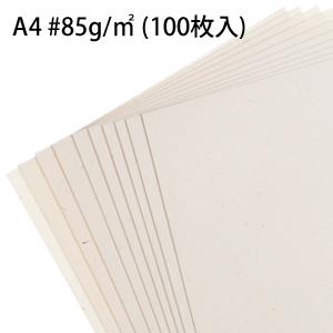 【OA用紙】 A4 #85g/m2 (100枚入)