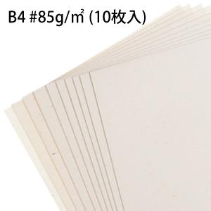 【OA用紙】 B4 #85g/m2 (10枚入)