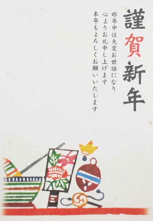 年賀はがき 正月遊び(5枚入)
