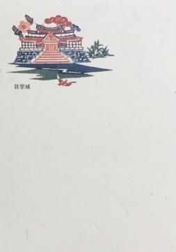 年賀はがき 首里城(5枚入)