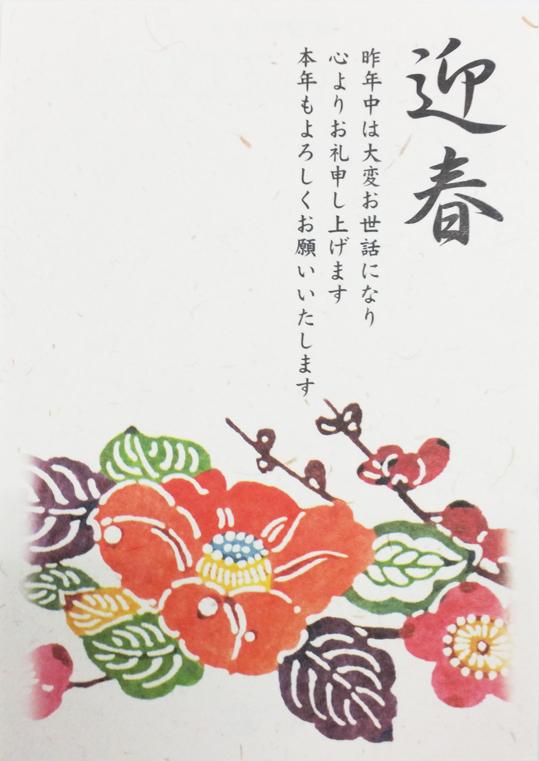 年賀はがき 梅椿(5枚入)