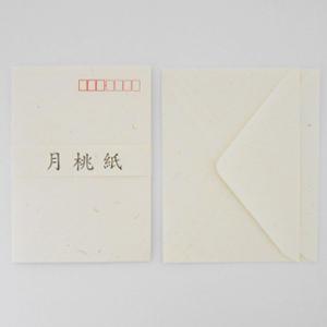 封筒洋2 (10枚入)