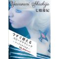 G.H.S 【DVD】七條慶紀のスピードテクニック~アップスタイル2~