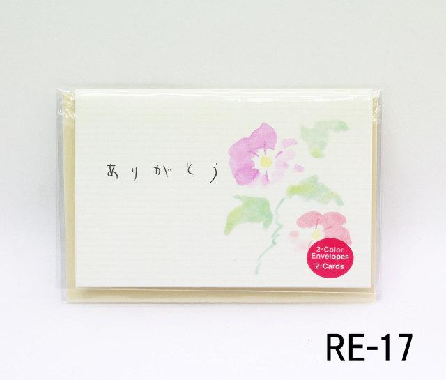 【Greething Card RE-17】 グリーティングカード(感謝の気持ちをこめて)ありがとう