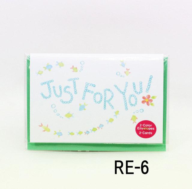 【Greething Card RE-6】 グリーティングカード(あなただけのために)さかな