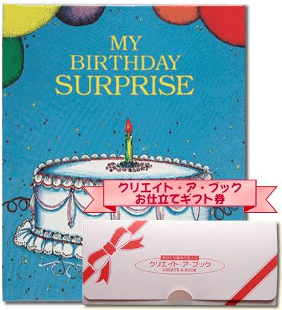 絵本のお仕立て券 ビックリ誕生日専用