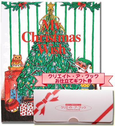 絵本のお仕立て券 クリスマスの願い事専用