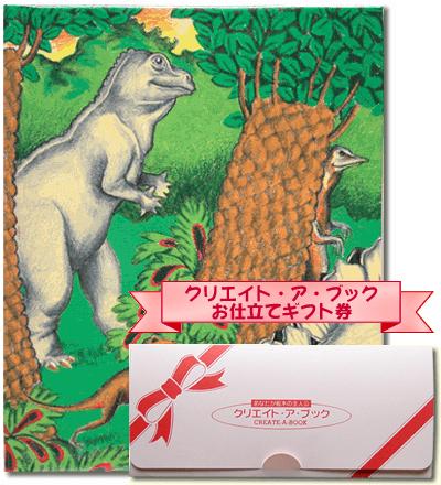 絵本のお仕立て券 恐竜の国での冒険専用