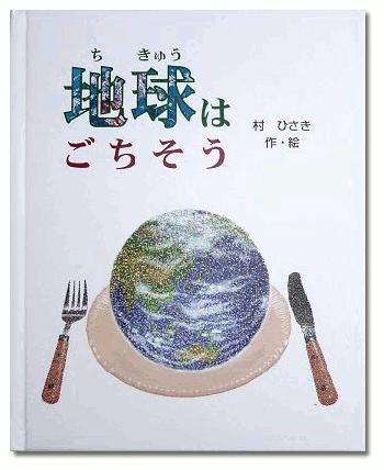 地球はごちそう