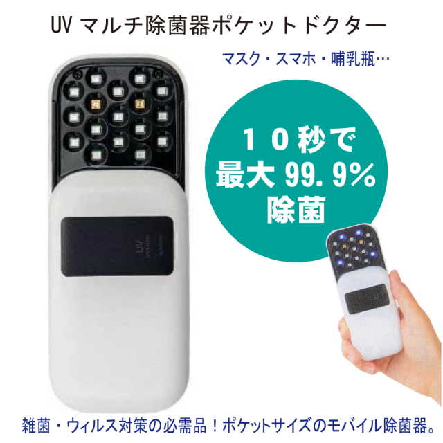 UVマルチ除菌器 ポケットドクター(ホワイト)