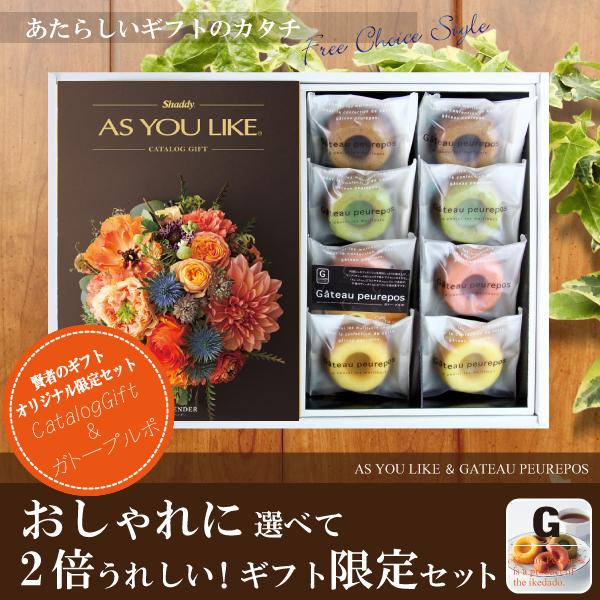 カタログギフト11,664円コース+井桁堂 ガトープルポ