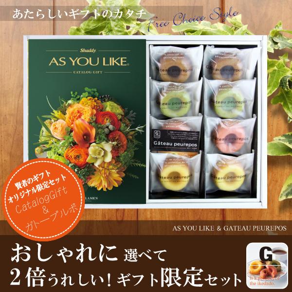 カタログギフト22,464円コース+井桁堂 ガトープルポ
