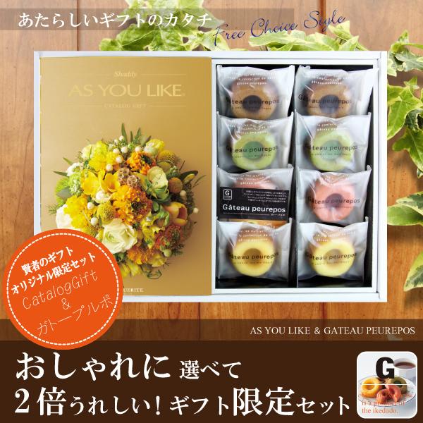 カタログギフト3,024円コース+井桁堂 ガトープルポ