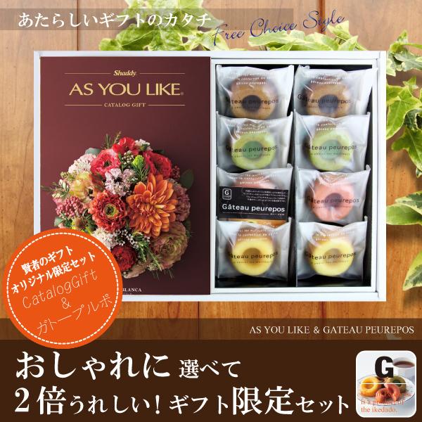 カタログギフト27,864円コース+井桁堂 ガトープルポ