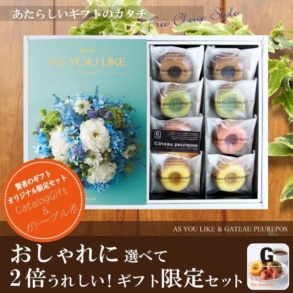 カタログギフト3,564円コース+井桁堂 ガトープルポ