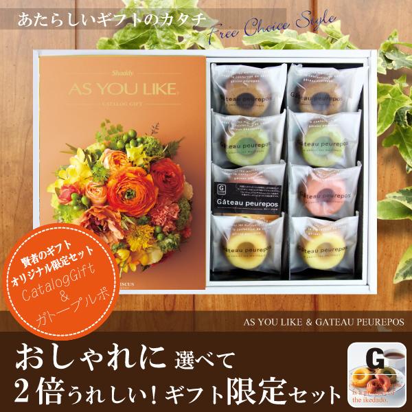 カタログギフト4,644円コース+井桁堂 ガトープルポ