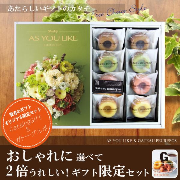 カタログギフト5,184円コース+井桁堂 ガトープルポ