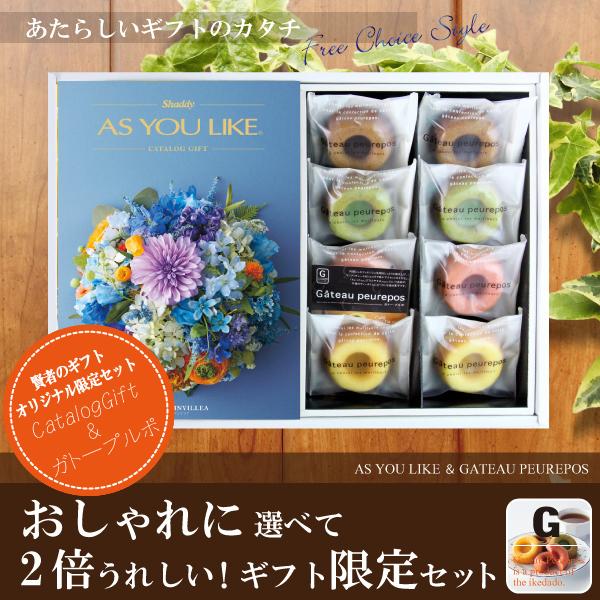 カタログギフト6,264円コース+井桁堂 ガトープルポ