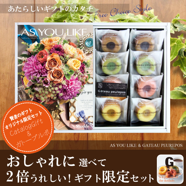 カタログギフト8,964円コース+井桁堂 ガトープルポ