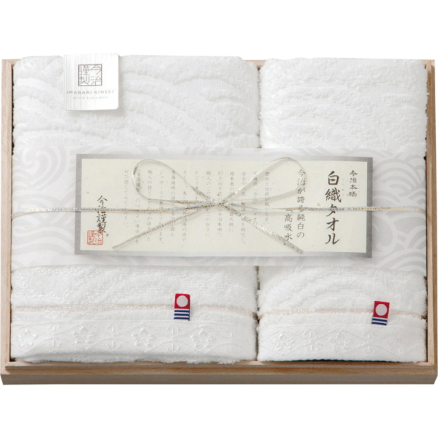 今治謹製 白織タオル フェイスタオル&ウォッシュタオル(木箱入)(SR1539)