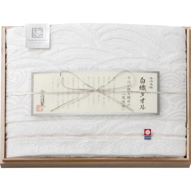 今治謹製 白織タオル バスタオル(木箱入)(SR2539)
