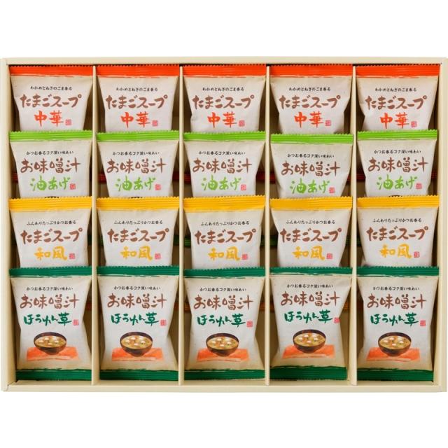 フリーズドライ「お味噌汁・スープ詰合せ」(AT-EO)
