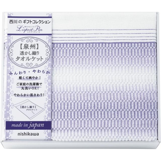 西川リビング レスプリピュール タオルケット(2039-80149)