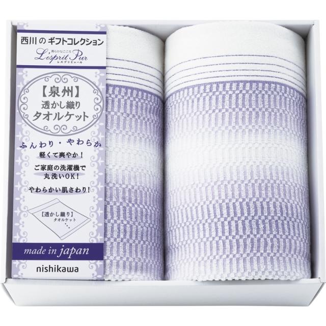 西川リビング レスプリピュール タオルケット2P(2039-80347)