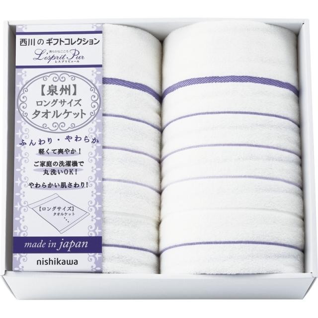 西川リビング レスプリピュール ロングサイズタオルケット2P(2039-80446)