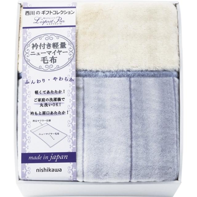 西川リビング レスプリピュール 衿付アクリルあったか軽量毛布(毛羽部分)(2019-79937)