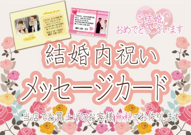 結婚内祝いメッセージカード