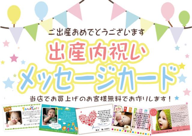 出産内祝い用メッセージカード